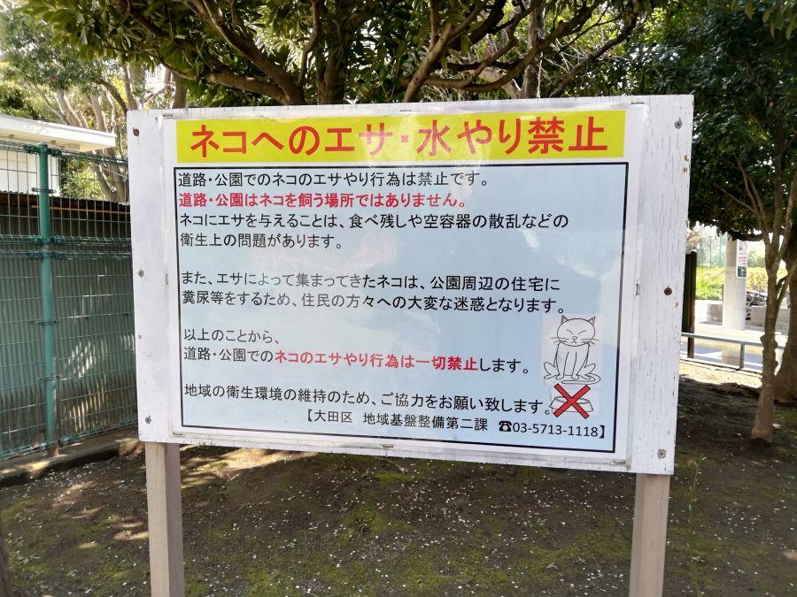 八幡塚公園 禁止事項