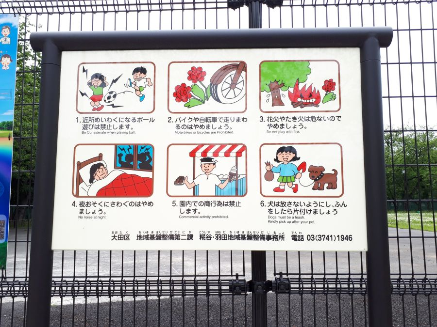 大田区 東糀谷第一公園