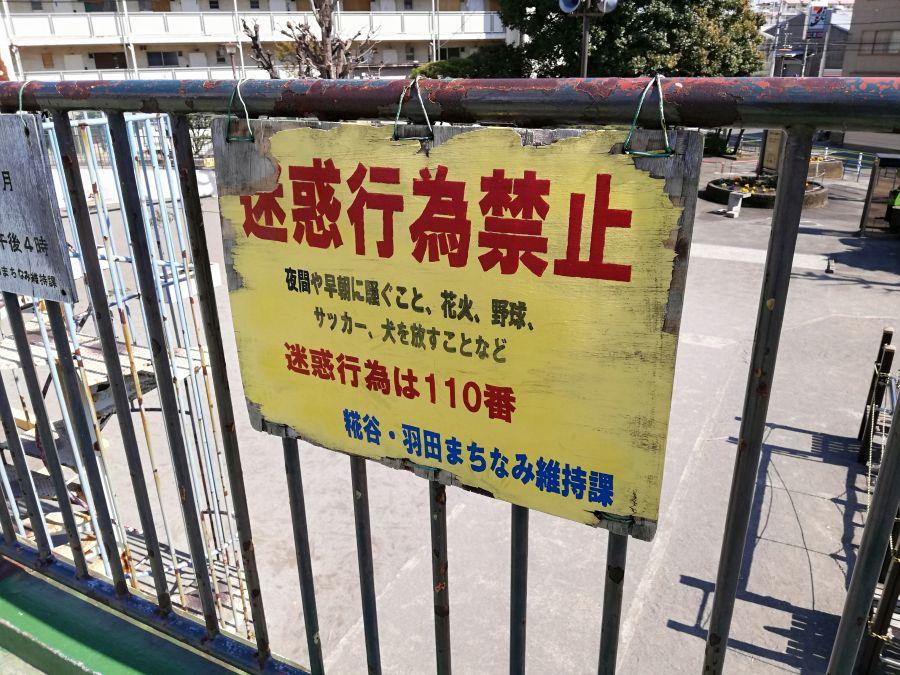 本羽田第三公園 禁止事項