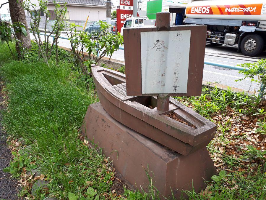大田区 北前堀緑地 糀谷浦海苔漁業発祥の地