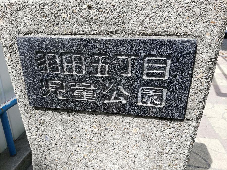 羽田五丁目児童公園 ネームプレート