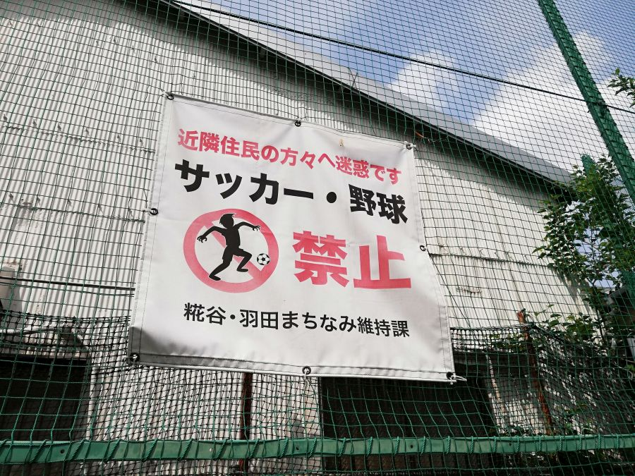 羽田五丁目児童公園 注意書き