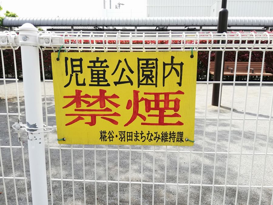 旭つばさ児童公園 禁煙