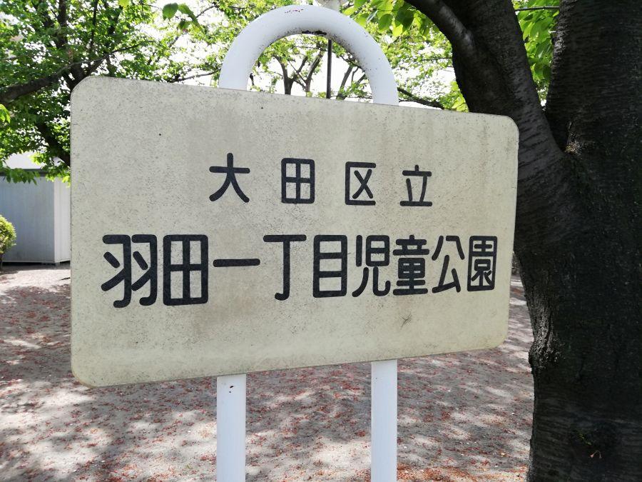 羽田一丁目児童公園 ネームプレート