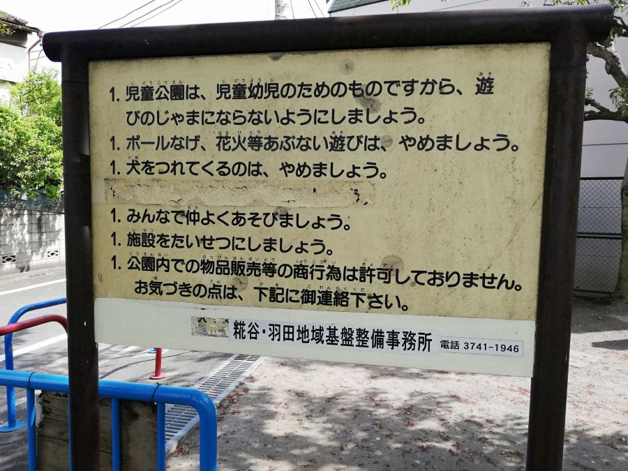 羽田一丁目児童公園 注意書き