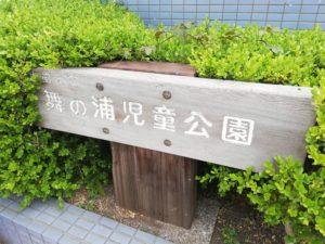 大森南 舞の浦児童公園