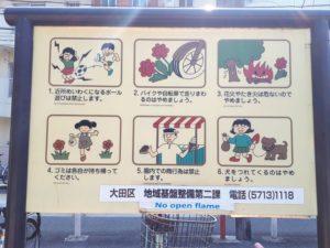 大田区 矢口二丁目児童公園