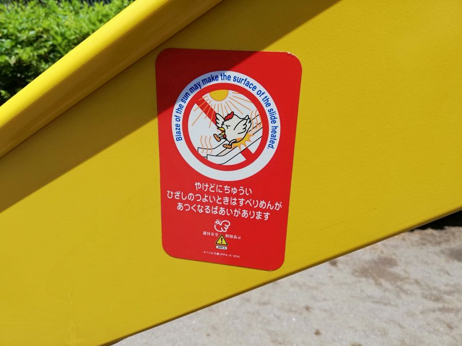 大田区 多摩川 古川第二児童公園