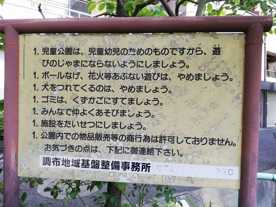 大田区 鵜の木 多摩堤児童公園