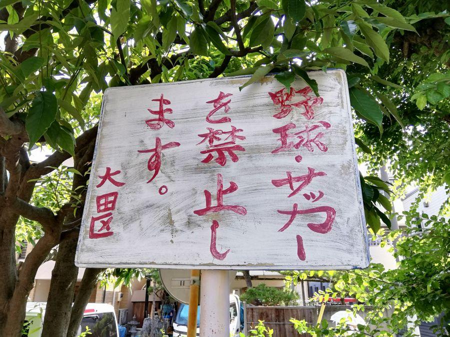 大田区 鵜の木二丁目児童公園