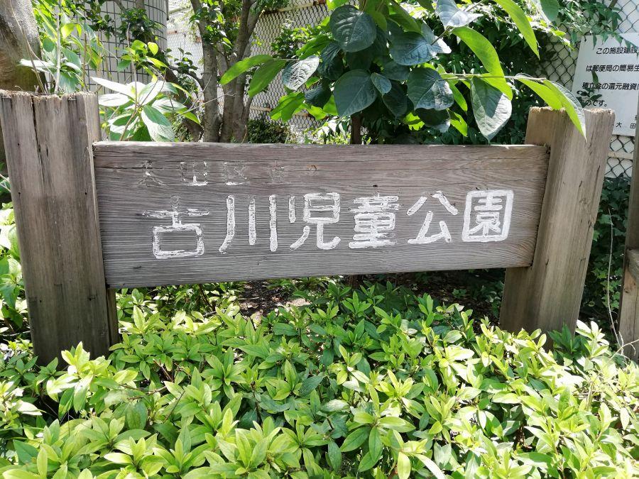 大田区 西六郷 古川児童公園