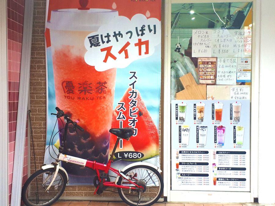 大岡山 優楽茶(ユウラクティー)