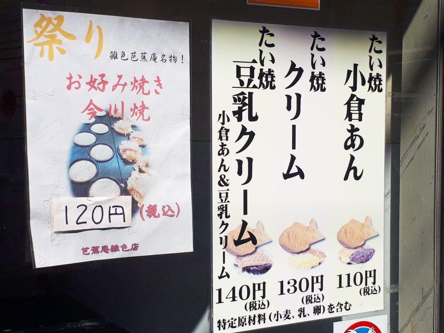大田区 雑色 芭蕉庵 たい焼 今川焼