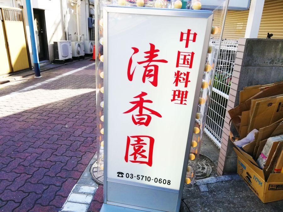 大田区 雑色 清香園 レバニラ炒め定食