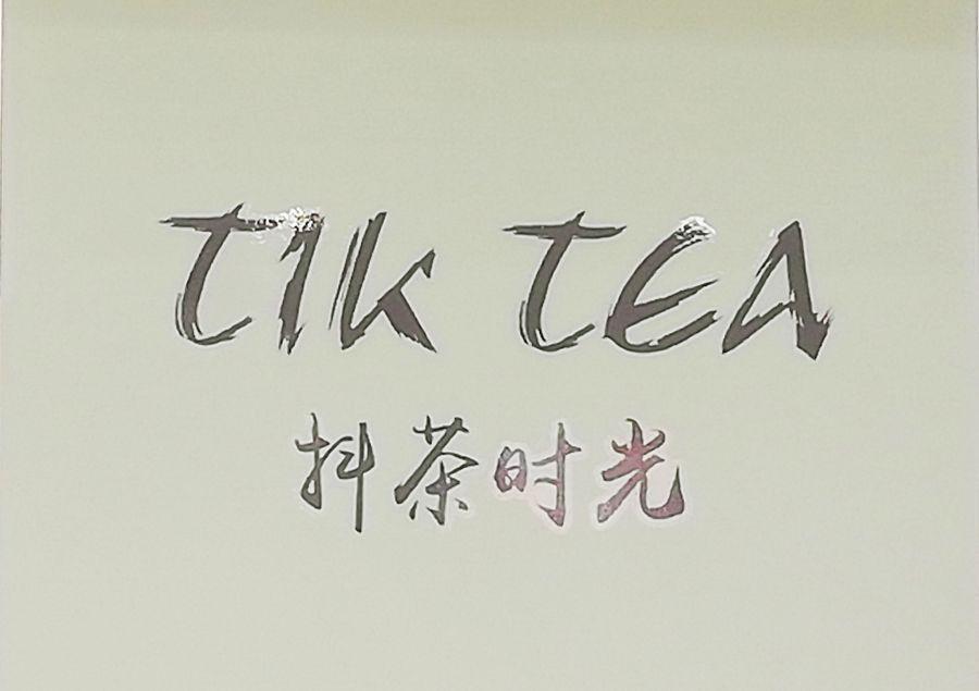 大岡山 TIKTEA タピオカドリンク