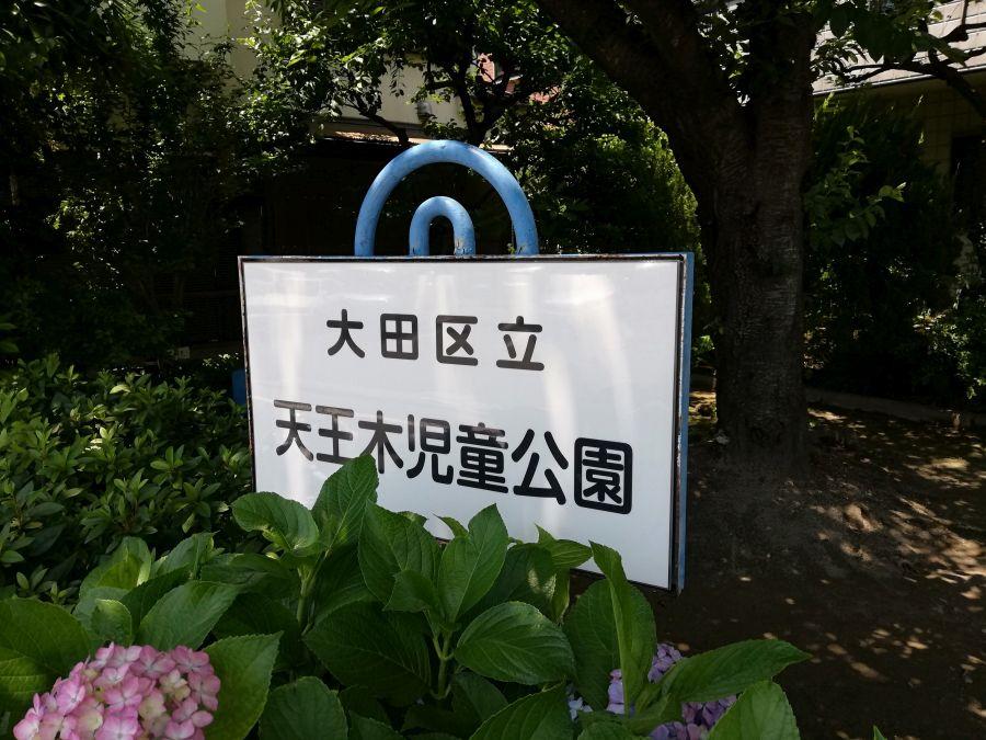 大田区 天王木児童公園