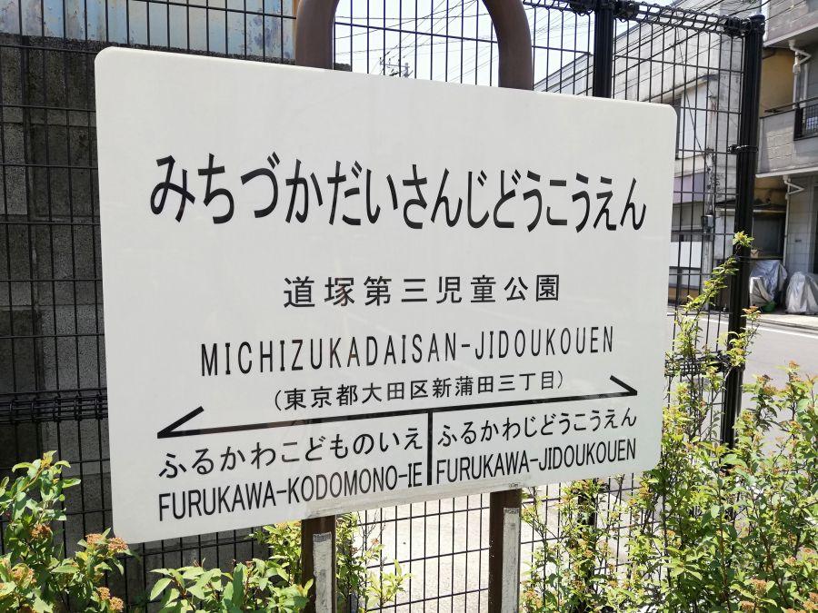 大田区 道塚第三児童公園