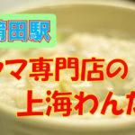 大田区 蒲田 上海わんたん 食彩厨房