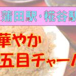 大田区 西糀谷 蒲田 朋友 中華料理